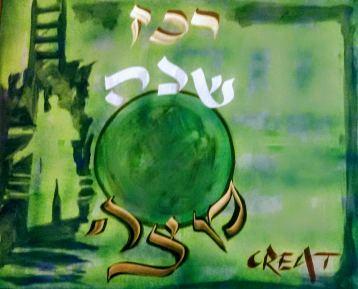 Create (Shana) © Dan Groover - דן גרובר