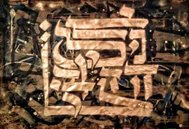Ani leDodi ve Dodi Li, Painting by Dan Groover