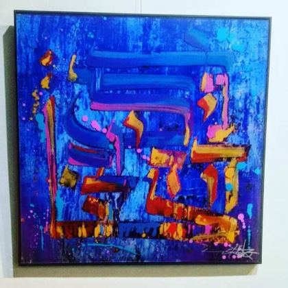 Ani leDodi ve Dodi Li (Blue Model), Painting by Dan Groover - דן גרובר