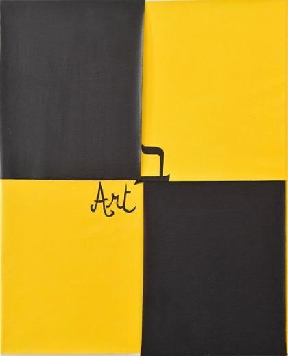 Beth Art, Painting by Yaacobi